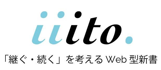 iiito.(イト)
